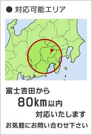 富士吉田から80km以内対応いたします